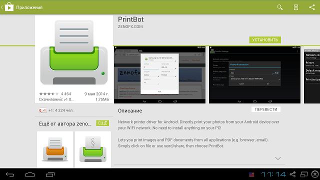 Google Play - PrintBot